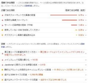 sakura server page speed insight