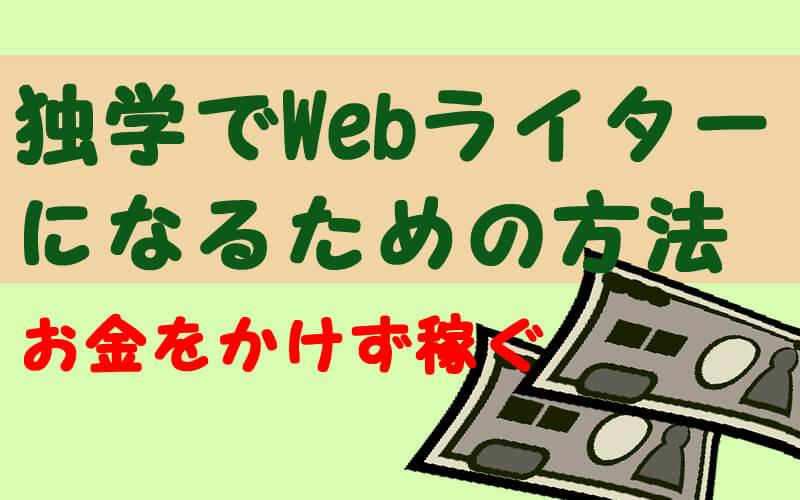 独学Webライターアイキャッチ