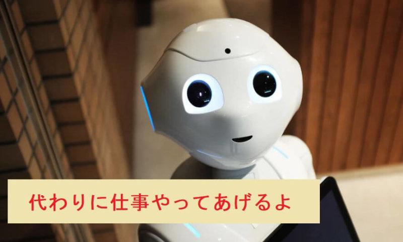AIに仕事を奪われるイメージ