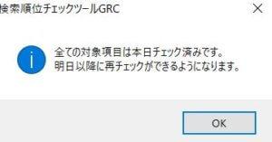 GRC画面4