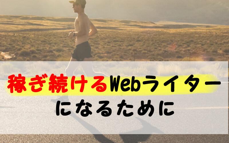 webライターの需要アイキャッチ