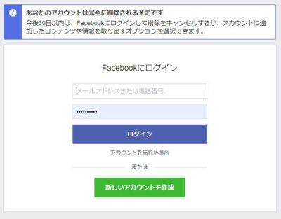 facebook完全削除選択後