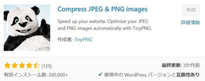 Compress JPEG & PNG imagesプラグイン