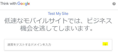 Test My Site 画面