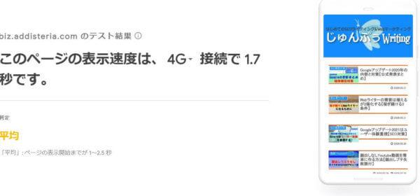 Test My Site 4G画面