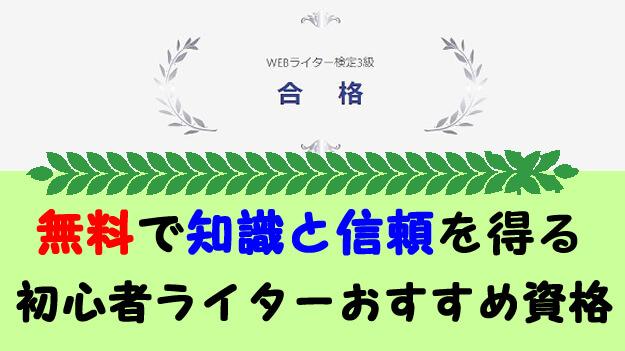Webライター用無料試験紹介アイキャッチ