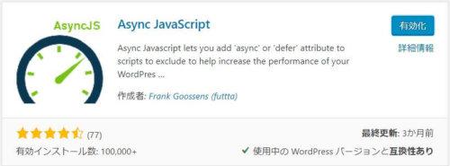 async javascript plugin