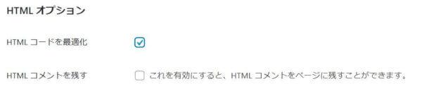 autoptimize html option