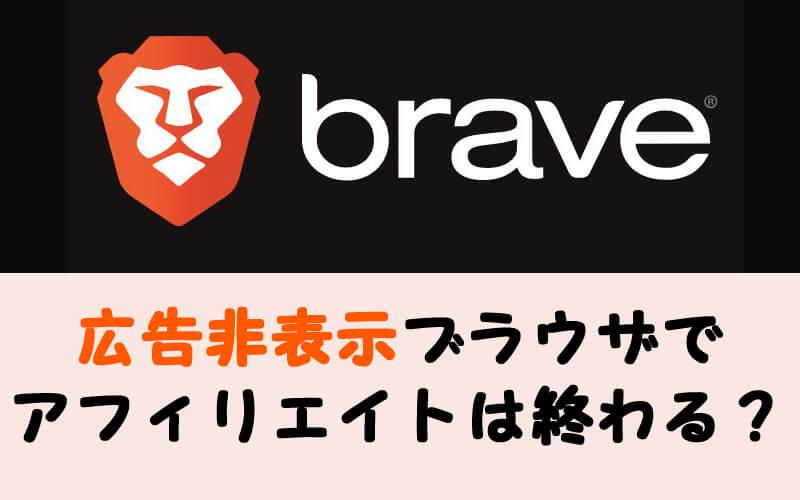 braveとアフィリエイト・トップ