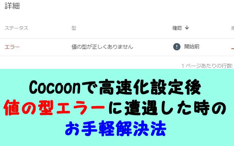 cocoon値の型エラー解決法アイキャッチ