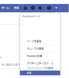facebookやめる手順1設定選択