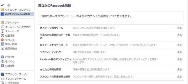facebookやめる手順2アカウントの利用解除と削除