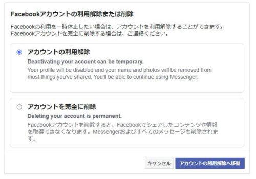 facebookやめる手順3アカウントの完全削除選択