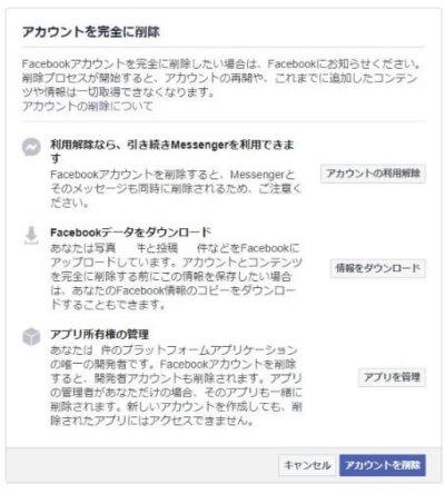 facebookやめる手順4データをダウンロード2