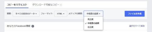 facebook ダウンロード画質選択