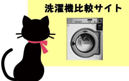 洗濯機サイトをチェック