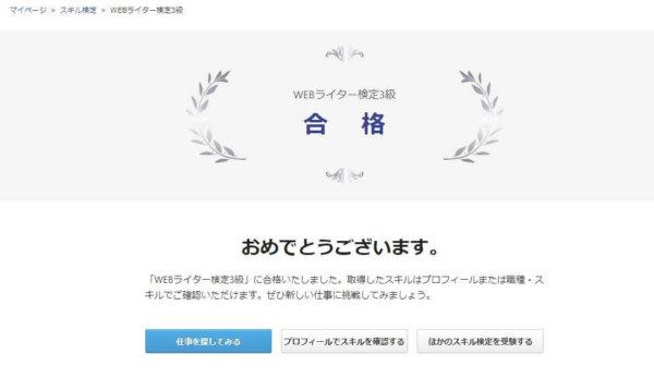 webライター検定3級合格