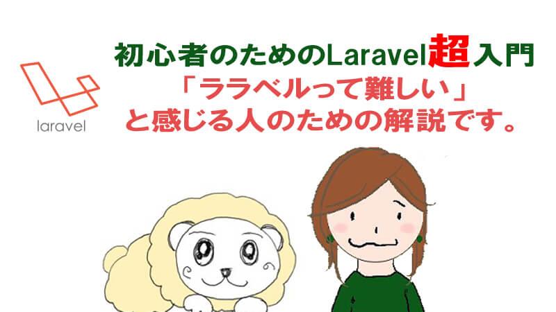 Laravel超入門講座:初心者のために、とにかく分かりやすく解説