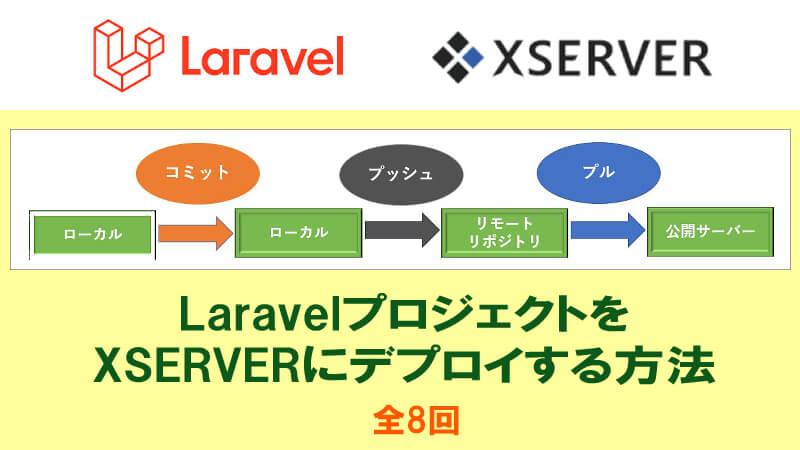 「Gitって何?」という初心者向けにLaravelをエックスサーバーで公開する方法を分かりやすく解説