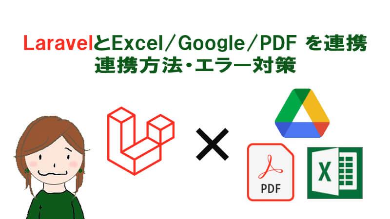 LaravelとExcel, Google Drive, PDF との連携方法とエラー対策