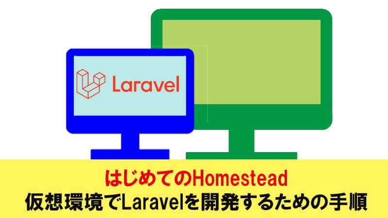 はじめてのLaravel Homestead・仮想環境で開発環境を構築してみたい人のための4つの解説記事