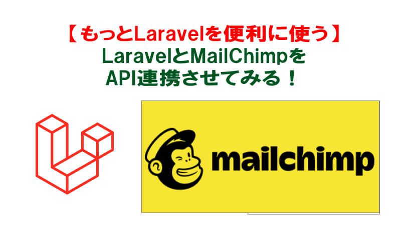 Laravelとメール配信スタンドをAPI連携させたいならMailChimpが使いやすい!